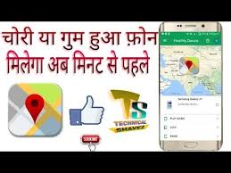 find my lost android how to find my lost android phone by technical shavez