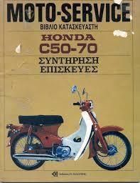 honda c70 greek workshop manual