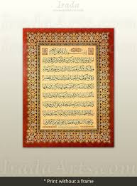 islamic wall art from irada 60 decals by top artists