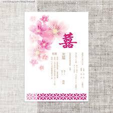 Editable Wedding Invitation Cards Diy Printable Editable Chinese Wedding Invitation Card