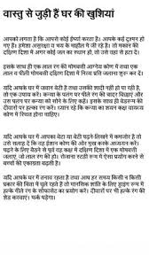 image result for vastu shastra in hindi vastu pinterest feng