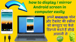 project android screen to pc how to mirror project your android mobile screen on pc
