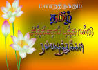 Tamil New Year 2015 Wallpapers Greeting Pictures HD Puthandu.