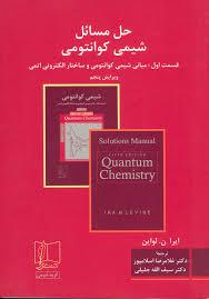 100 peter atkins chemical principles solutions manual