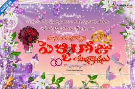 wedding quotes telugu telugu marriage day wishes pelliroju subhakankshalu jnana