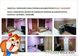 BHK Family Room For Rent On July To August In Qatar FridayMarket - Family room for rent