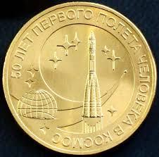 fiftieth anniversary russian commemorative coin space flight fiftieth