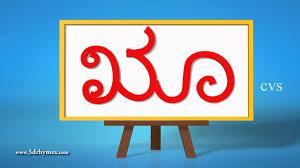 learn kannada alphabet vowels 3d animation learn to write