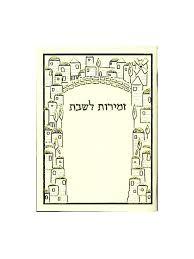 bureau du chabbat bureau du shabbat 55 images 12 beau stock de bureau du chabbat