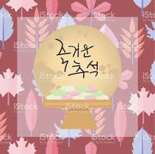 translation of korean text happy korean thanksgiving day