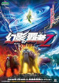 Morgen startet der Verkauf der DVD von den Pokemon-Filmen 10-13 Images?q=tbn:ANd9GcTHsThP2F2nDN3fiQSaE9GUJhVhe2P7k3qrvLmsPuAVhcKAerVbbQ