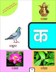 buy humari varnmala hindi book for children learning swar