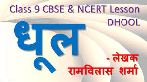 dhool hindi class nine cbse ध ल ncert class 9 lesson dhool