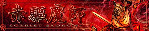 chambre d hote li鑒e centre scarlet exorcist culture chinoise et japonaise page 16