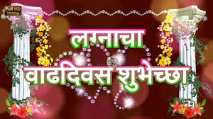 happy wedding anniversary wishes in marathi marriage greetings