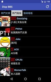 bbs apk disp bbs apk free news magazines app for android