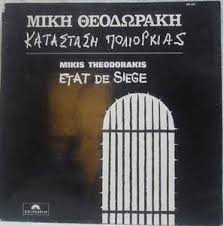 etat de siege mikis theodorakis etat de siège vinyl lp album at discogs