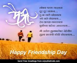 day cards for friends 14 happy friendship day cards images in marathi free