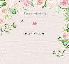 wedding poster template beautiful fresh wedding poster background template wedding panels