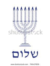 shabbat menorah menorah icon logo banner shalom word stock vector 766437808