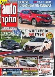 atr 24 2015 by autotriti issuu