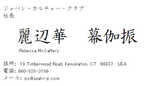 Japan Business Card Etiquette Meishi Japanese Business Cards