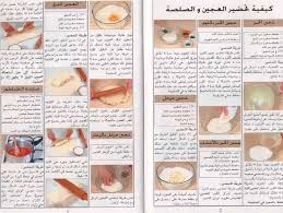 cuisine alg駻ienne samira pdf cuisine algerienne samira pdf ohhkitchen com
