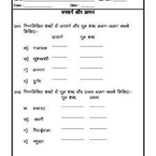 hindi matra u and oo ki matra ncert pinterest worksheets