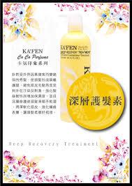 Sho Kafen kafen印象系列 深層護髮素760ml kafen 網路超人氣洗護品牌港澳總代理