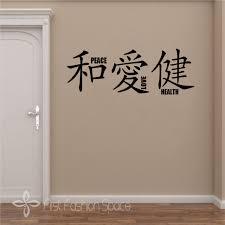 Aliexpress Home Decor Aliexpress Com Buy Vinyl Japanese Peace Love Health Handmade