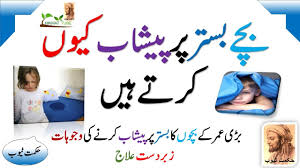 bed wetting solutions health benefits bed wetting kids kids urine on bed kids wet the
