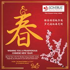 Chinese New Year Invitation Card Happy Chinese New Year 2016 Soverus Private Limited