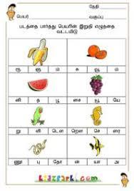 ending consonants worksheets teachers resources educational