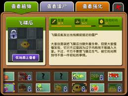 image saucer almanac entry png plants vs zombies wiki