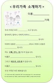 free korean worksheet u2013 page 4 u2013 fresh korean