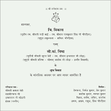 appealing wedding invitation card matter in hindi 20 for your make