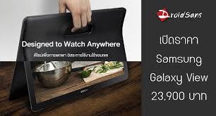 cuisine galaxy samsung จ บม อ ais เป ดจอง galaxy view ท ว แท บเล ตขนาด 18 4 น วใน