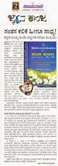ಬ ದ ರ ಪ ರತ ಷ ಠ ನ kavitha kusuma text poems cds