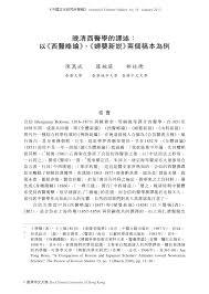 bureau de change la d馭ense 晚清西醫學的譯述 以 西醫略論 婦嬰新說 兩個稿本為例 pdf