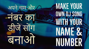 how to make your number on android how to make your own dj song with your name number new android