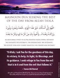 Seeking Best Masnoon Dua Seeking The Best Of The Day From Allah Ta Ala