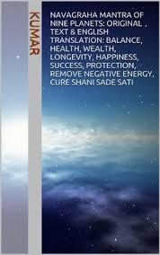 navagraha mantra of nine planets original text u0026 english