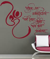 Wwe Wall Stickers Decor Kafe Matte Gayatri Mantra Wall Sticker Buy Decor Kafe