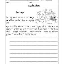a2zworksheets worksheets of language hindi workbook of language
