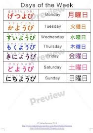8 best japanese lessons images on pinterest japan for kids