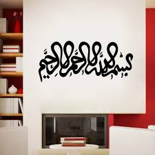 Muslim Home Decor by Download Islamic Wallpaper For Home Gallery