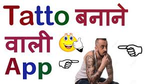 tattoo prank app how to make tattoo on your photo with tatto my photo app youtube
