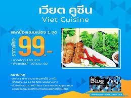 cuisine viet ซ อแหนมเน องแค 99 บาทท ร าน viet cuisine จากปกต 180 บาท เพ ยงใช