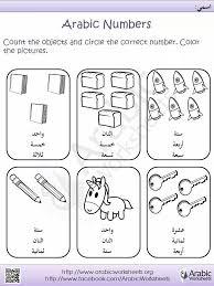 24 best arabic images on pinterest learning arabic arabic