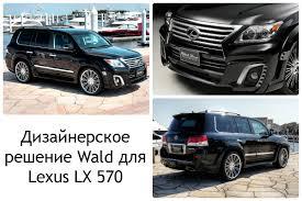 wald lexus lx570 тюнинг внедорожника lexus lx 570 с помощью обвесов lexus фото и видео